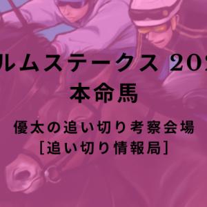 【エルムステークス 2020】本命馬