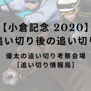 【小倉記念 2020】最終追い切り後の追い切り考察