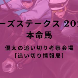 【ローズステークス 2020】本命馬