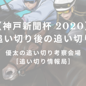 【神戸新聞杯 2020】最終追い切り後の追い切り考察