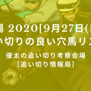 【平場 2020[9月27日(日)]】追い切りの良い穴馬リスト