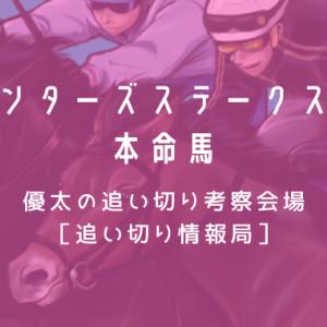 【スプリンターズステークス 2020】本命馬