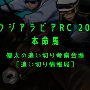 【サウジアラビアRC 2020】本命馬