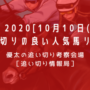 【平場 2020[10月10日(土)]】追い切りの良い人気馬リスト