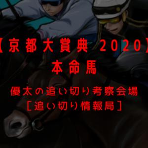 【京都大賞典 2020】本命馬