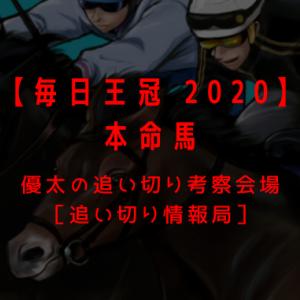 【毎日王冠 2020】本命馬