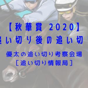 保護中: 【秋華賞 2020】最終追い切り後の追い切り考察