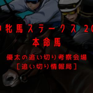 【府中牝馬ステークス 2020】本命馬