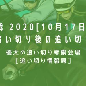 【新馬戦 2020[10月17日(土)]】最終追い切り後の追い切り考察