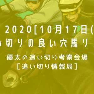 【平場 2020[10月17日(土)]】追い切りの良い穴馬リスト