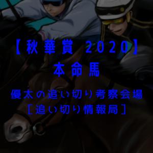【秋華賞 2020】本命馬