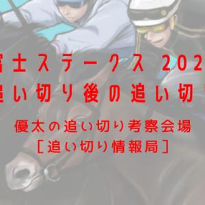 【富士ステークス 2020】最終追い切り後の追い切り考察