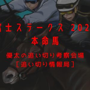 【富士ステークス 2020】本命馬
