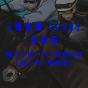 【菊花賞 2020】本命馬