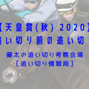 【天皇賞(秋) 2020】最終追い切り前の追い切り評価