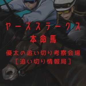 【ステイヤーズステークス 2020】本命馬