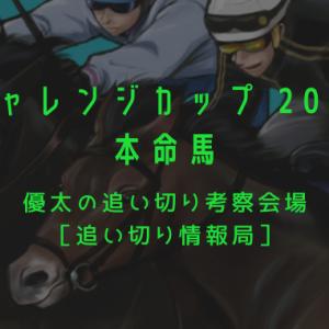 【チャレンジカップ 2020】本命馬