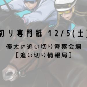 【追い切り専門紙 12/5(土) #6】