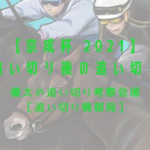 【京成杯 2021】最終追い切り後の追い切り考察