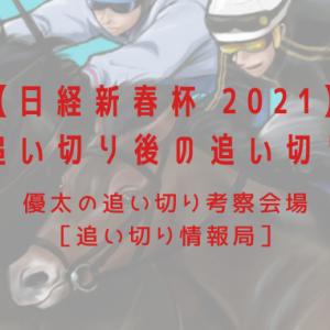 【日経新春杯 2021】最終追い切り後の追い切り考察