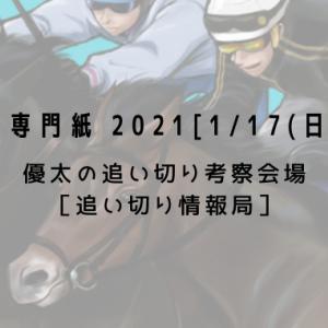 保護中: 【追い切り専門紙 2021[1/17(日)] #19】