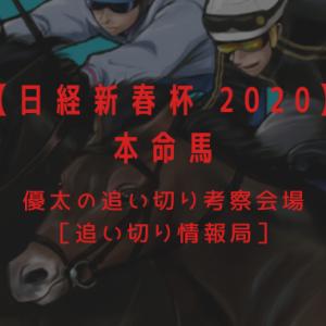 【日経新春杯 2021】本命馬