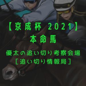 【京成杯 2021】本命馬