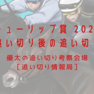 【チューリップ賞 2021】最終追い切り後の追い切り考察