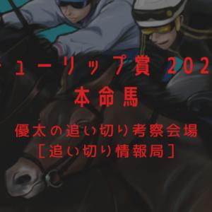 【チューリップ賞 2021】本命馬