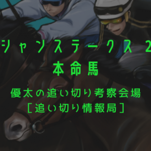 【オーシャンステークス 2021】本命馬