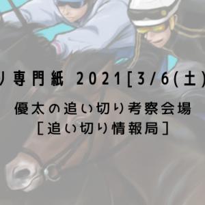 保護中: 【追い切り専門紙 2021[3/6(土)] #30】