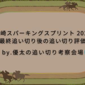 【川崎スパーキングスプリント 2021】最終追い切り後の追い切り評価