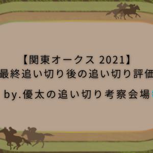 【関東オークス 2021】最終追い切り後の追い切り評価