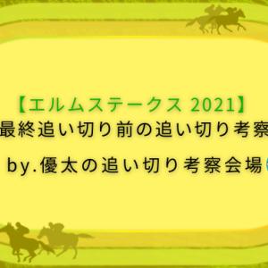 【エルムステークス 2021】最終追い切り前の追い切り考察