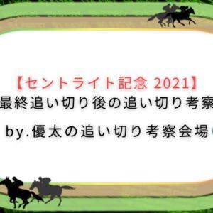 【セントライト記念 2021】最終追い切り後の追い切り考察