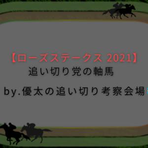 【ローズステークス 2021】追い切り党の軸馬