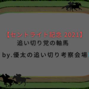 【セントライト記念 2021】追い切り党の軸馬