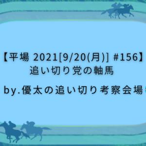 【平場 2021[9/20(月)] #156】追い切り党の軸馬