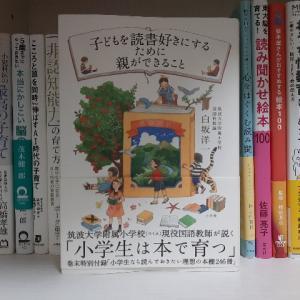『子どもを読書好きにするために親ができること』この春、お子さんが小学生になる方におすすめしたい本。