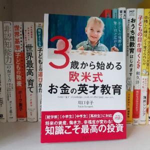 『3歳から始める欧米式お金の英才教育』子どもと一緒にお金について学びたい人におすすめの本