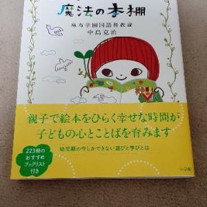 『小学校入学前にことばの力をつける魔法の本棚』幼児期の子どものことばの力をつけるために親がするべきことについて書かれた本