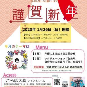 2020年始動!第一回目は~1/26(日)開催決定!!