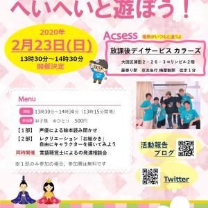 明日→日曜日は、へいへいと遊ぼう! へ行こう!!