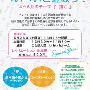 5月のチラシ、いっきま~す!!