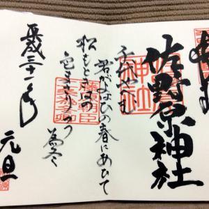 裾野市/パワースポット/佐野原神社の今年の御朱印