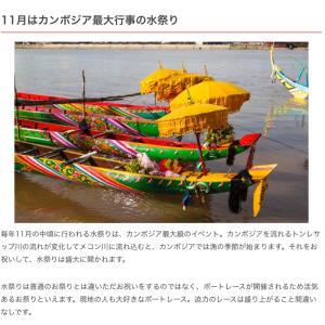 カンボジアも日本も休日/水祭り