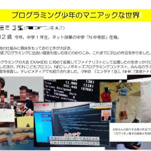 中1息子くんの作品展のプログラミング作品パネルを一挙公開