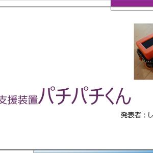 オンライン拍手支援装置「パチパチくん」を作ってLTデビューした