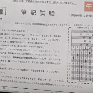 第二種電気工事士の筆記試験を受験してきた