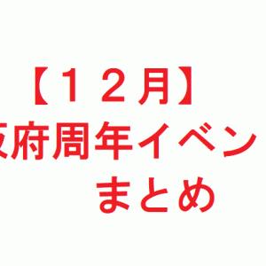 【12月】大阪府パチンコ、パチスロ周年イベント日まとめ